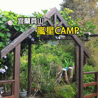 宜蘭員山 嵐星CAMP