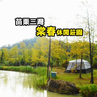 苗栗三灣 棠春休閒莊園