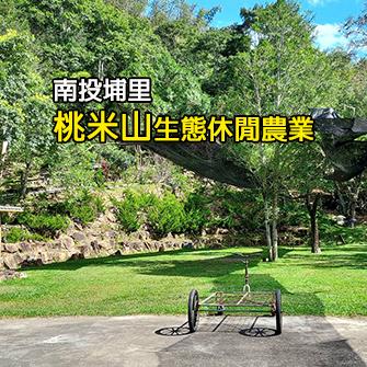 南投埔里 桃米山生態露營區