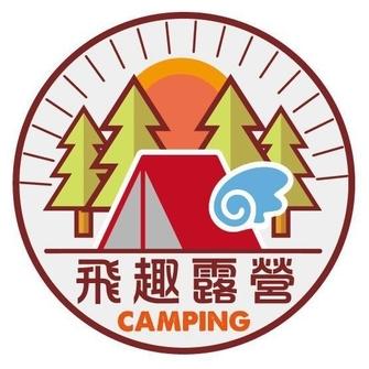高雄六龜 飛趣露營