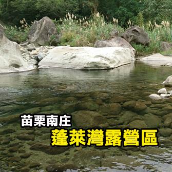苗栗南庄 蓬萊灣露營區