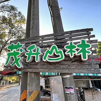 高雄內門 茂升山林露營區