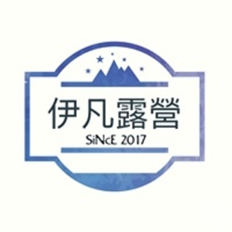 新竹尖石 伊凡露營