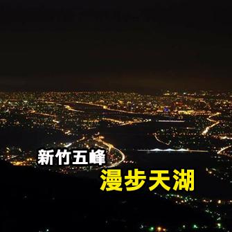 新竹五峰 漫步天湖露營區
