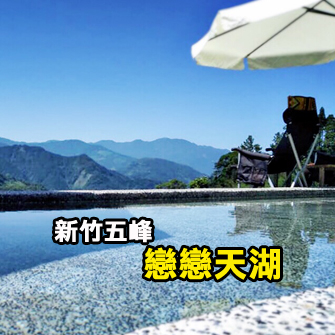 新竹五峰 戀戀天湖