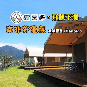 豪華露營 Glamping 桃園復興飛鼠不渴文化露營區