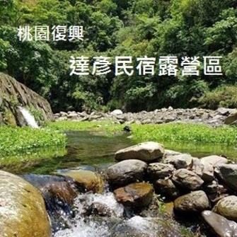 桃園復興 達彥休閒民宿露營區
