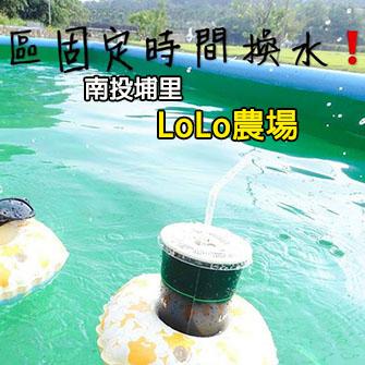 南投埔里 LOLO農場-休閒露營園區