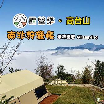 南非狩獵帳-新竹尖石 高台山 豪華露營 Glamping