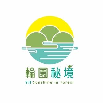 新竹五峰 輪園秘境(原ㄑㄧㄥˊ園)