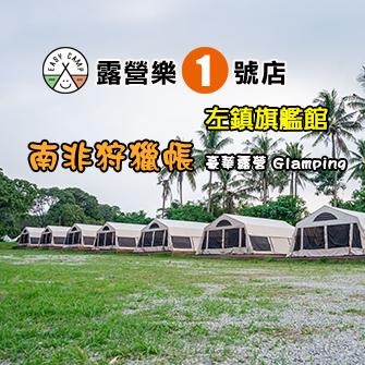 台南左鎮 露營樂1號店(狩獵帳)左鎮旗艦店