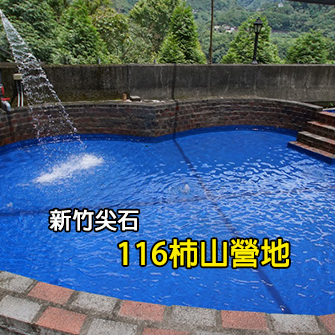 新竹尖石 116柿山營地(原116那羅彎)