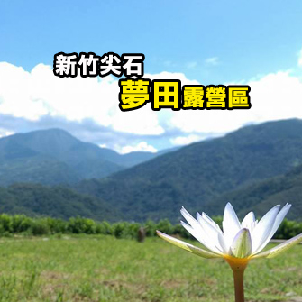 新竹尖石 夢田營區