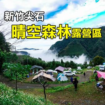 新竹尖石 晴空森林露營區