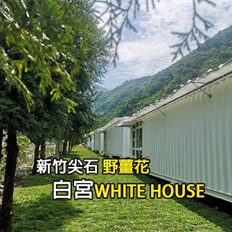 新竹尖石 野薑花-白宮WHITE HOUSE露營區