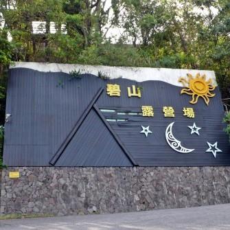 台北內湖 碧山露營場