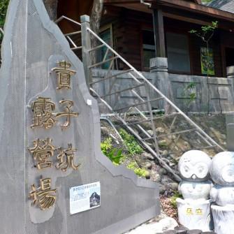 台北北投 貴子坑露營場