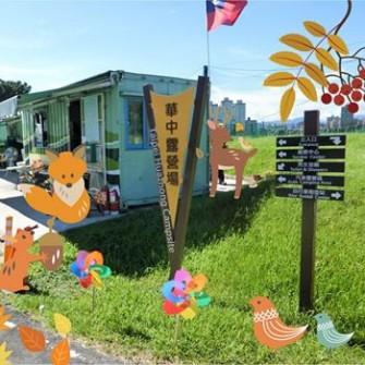 台北萬華 城市露營 華中露營場