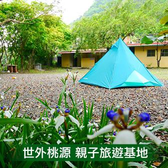 桃園復興 彩霞谷fun露營
