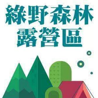 新竹五峰 綠野森林露營區