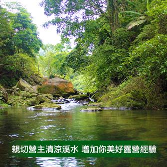 新竹五峰 花湖美地露營區