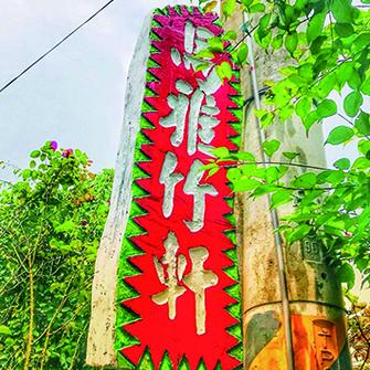 新竹五峰 馬雅竹軒露營區