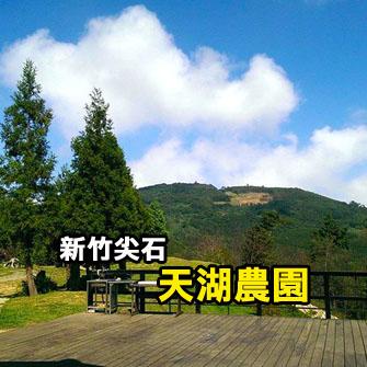 新竹尖石 梅花天湖農園