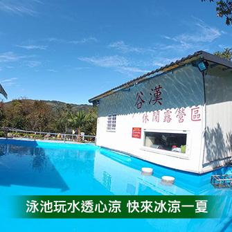 新竹尖石  谷漢休閒露營區