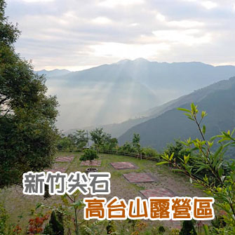 新竹尖石  高台山露營區 (山頂農莊)