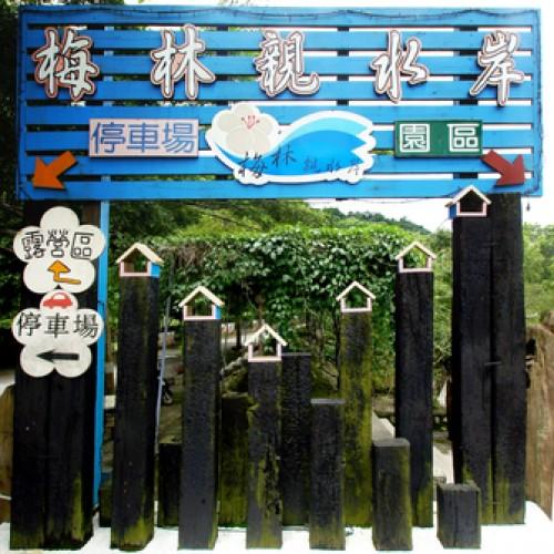 台中新社 梅林親水岸露營區