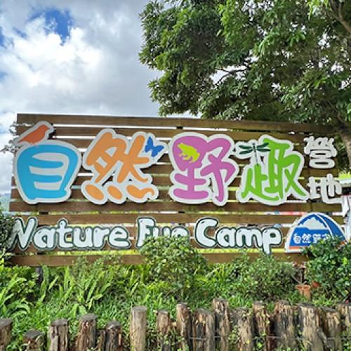 新竹尖石 自然野趣露營區