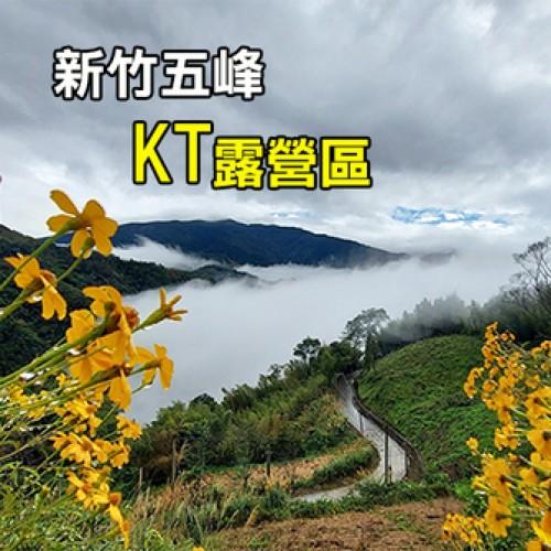 新竹五峰 KT露營區