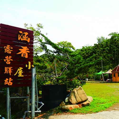 南投魚池 涵香小屋露營驛站