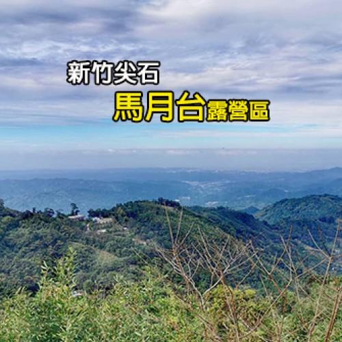 新竹尖石 馬月台露營區
