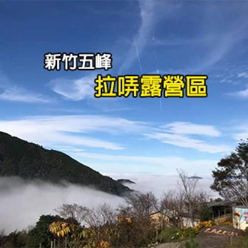 新竹五峰 拉哢露營區