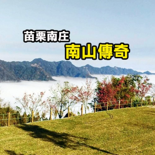 苗栗南庄 南山傳奇(一般營位/露營車)