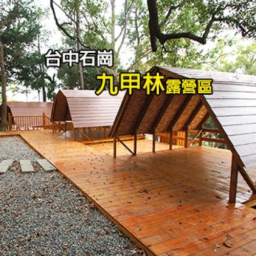 台中石岡 九甲林露營區