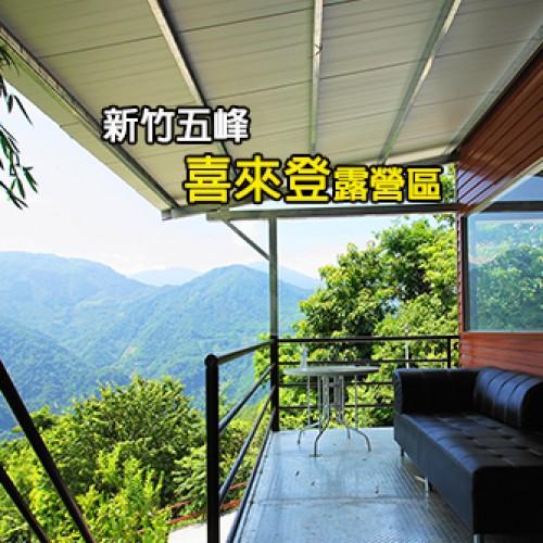 新竹五峰 喜來登露營區