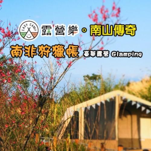 南非狩獵帳-苗栗南庄 南山傳奇 豪華露營 Glamping