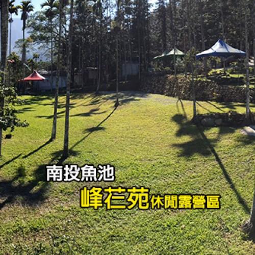 南投魚池 峰芢苑休閒露營區
