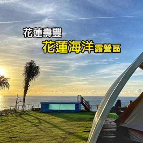 花蓮壽豐 花蓮海洋露營區
