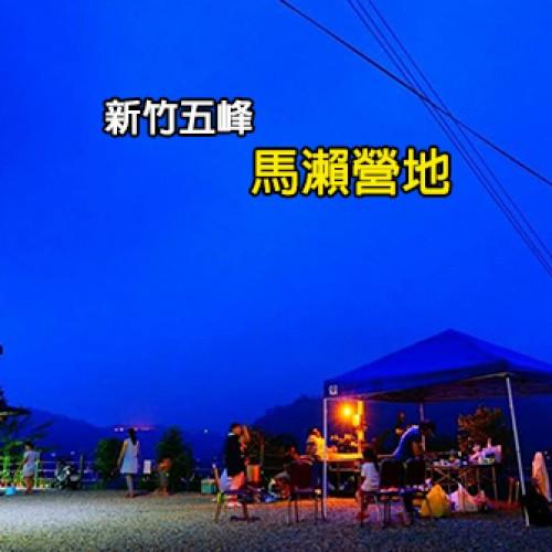 新竹五峰 馬瀨營地
