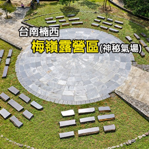台南楠西 梅嶺神祕氣場露營區