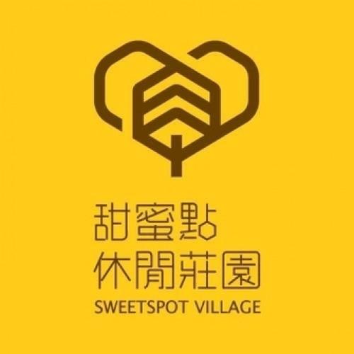 新北淡水 甜蜜點休閒莊園Sweet Spot Village