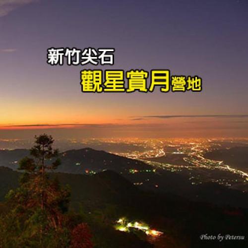 新竹尖石 觀星賞月營地