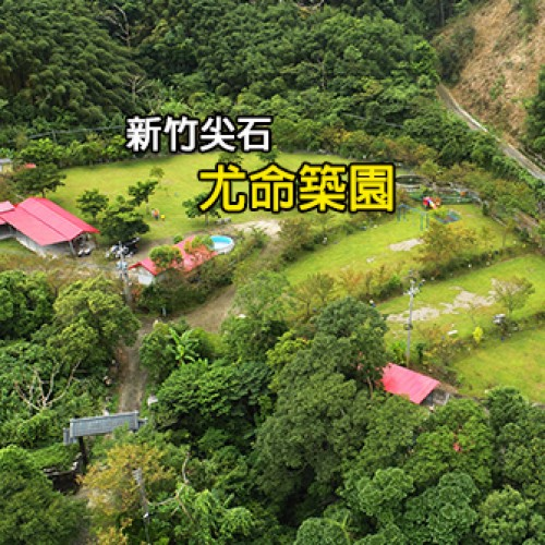 新竹尖石 築園露營區