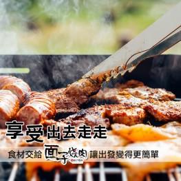 超值烤肉露營組(安心豬肉) 4-6份 給您美味高品質的享受